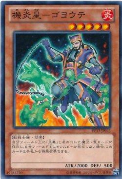 画像1: 【ノーマル】機炎星-ゴヨウテ