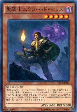 画像1: 【ノーマル】聖騎士エクター・ド・マリス