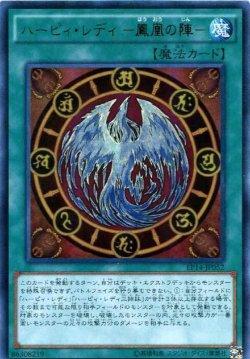 画像1: 【ウルトラ】ハーピィ・レディ -鳳凰の陣-