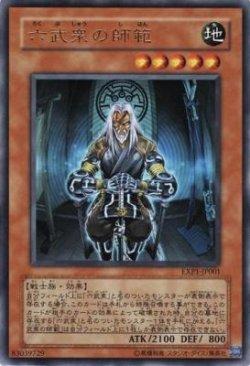 画像1: 【ウルトラ】六武衆の師範