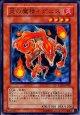 【ノーマル】炎の魔精イグニス