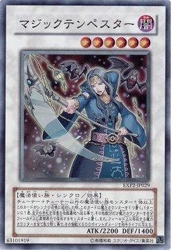 画像1: 【スーパー】マジックテンペスター