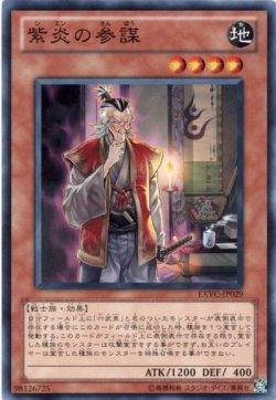 画像1: 【ノーマル】紫炎の参謀