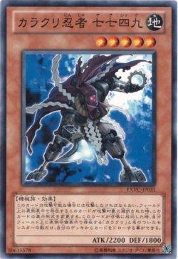 画像1: 【ノーマル】カラクリ忍者 七七四九
