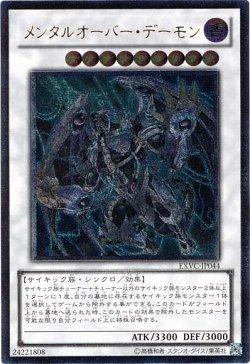 画像1: 【アルティメット】メンタルオーバー・デーモン