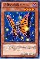 【ノーマル】幻蝶の刺客アゲハ