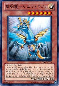 画像1: 【ノーマル】聖刻龍-シユウドラゴン