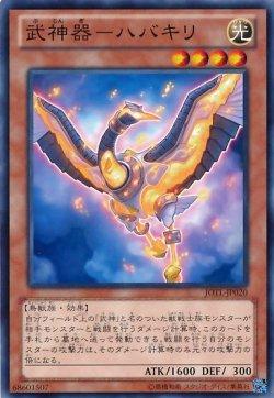 画像1: 【ノーマル】武神器-ハバキリ