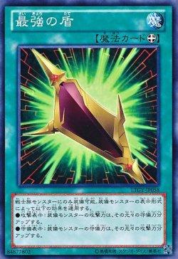 画像1: 【ノーマル】最強の盾