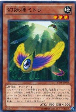 画像1: 【ノーマル】幻妖種ミトラ