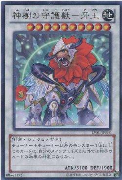 画像1: 【レア】神樹の守護獣-牙王