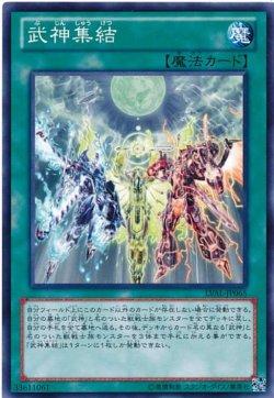 画像1: 【ノーマル】武神集結