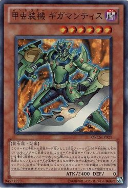 画像1: 【スーパー】甲虫装機 ギガマンティス