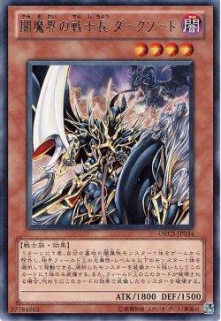 画像1: 【レア】闇魔界の戦士長 ダークソード