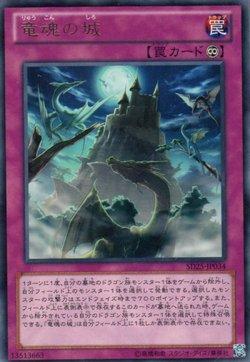 画像1: 【レア】竜魂の城
