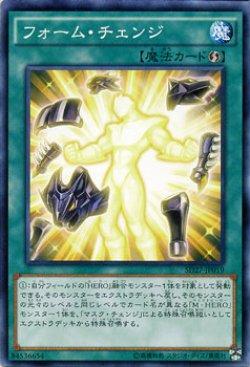 画像1: 【ノーマル】フォーム・チェンジ