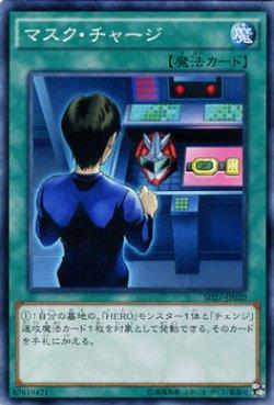 画像1: 【ノーマル】マスク・チャージ