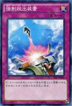 画像1: 【ノーマル】強制脱出装置