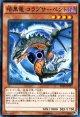 【ノーマル】暗黒竜 コラプサーペント