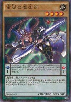 画像1: 【ノーマルパラレル】竜脈の魔術師