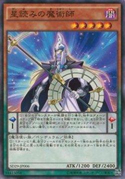 画像1: 【ノーマル】星読みの魔術師