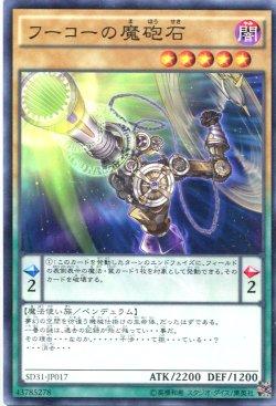 画像1: 【ノーマル】フーコーの魔砲石