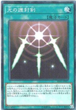 画像1: 【ノーマル】光の護封剣