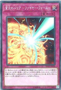 画像1: 【ノーマル】業炎のバリア-ファイヤー・フォース-