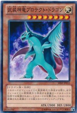 画像1: 【ノーマル】武装神竜プロテクト・ドラゴン