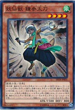画像1: 【ノーマル】妖仙獣 鎌参太刀