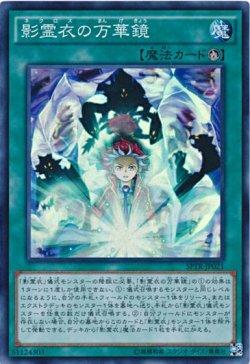 画像1: 【スーパー】影霊衣の万華鏡