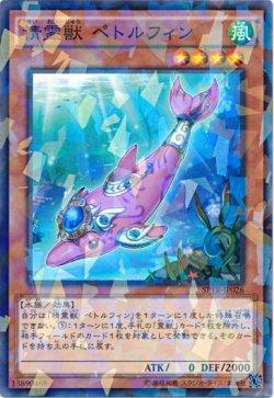 画像1: 【ノーマルパラレル】精霊獣 ペトルフィン