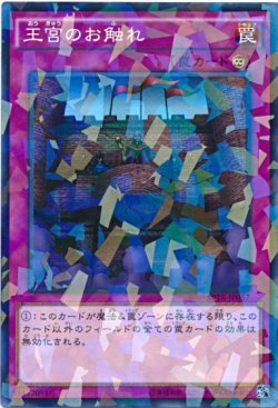 画像1: 【ノーマルパラレル】王宮のお触れ
