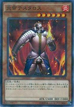 画像1: 【ノーマルパラレル】炎帝テスタロス
