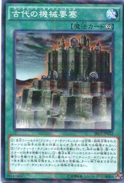 画像1: 【ノーマルパラレル】古代の機械要塞