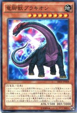画像1: 【ノーマル】竜脚獣ブラキオン
