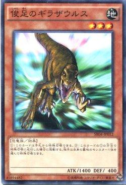 画像1: 【ノーマル】俊足のギラザウルス