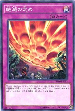 画像1: 【ノーマル】絶滅の定め