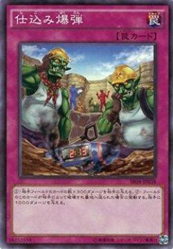 画像1: 【ノーマル】仕込み爆弾
