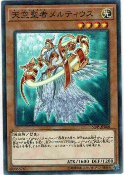 画像1: 【ノーマル】天空聖者メルティウス
