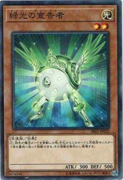 画像1: 【ノーマル】緑光の宣告者