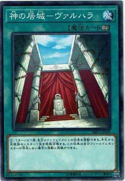 画像1: 【ノーマル】神の居城-ヴァルハラ