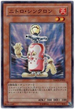 画像1: 【スーパー】ニトロ・シンクロン