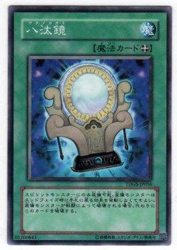 画像1: 【ノーマル】八汰鏡