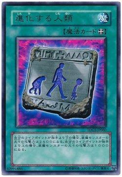 画像1: 【レア】進化する人類