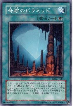 画像1: 【ノーマル】奇跡のピラミッド