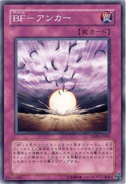 画像1: 【ノーマル】BF-アンカー