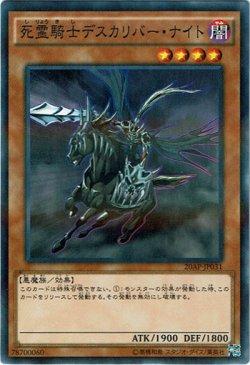 画像1: 【ノーマルパラレル】死霊騎士デスカリバー・ナイト