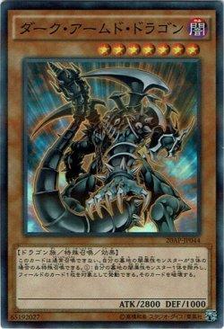 画像1: 【スーパーパラレル】ダーク・アームド・ドラゴン