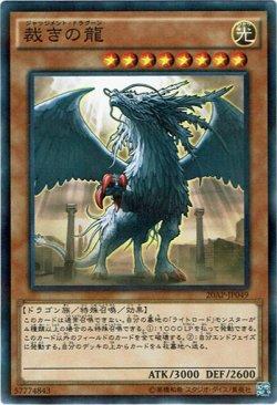 画像1: 【ノーマルパラレル】裁きの龍